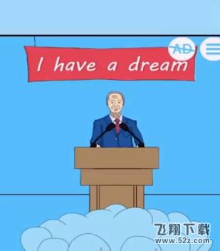 史上最坑白日梦政客的梦怎么过_史上最坑白日梦第3关政客的梦通关攻略