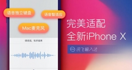讯飞输入法iPhoneV8.0新增了什么功能 优化了什么功能 修复了什么功能