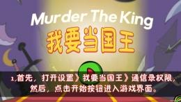 抖音上刺杀国王的游戏下载地址分享