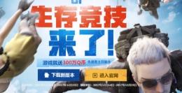 cf12月21日生存竞技是吃鸡模式吗 生存竞技吃鸡模式玩法介绍