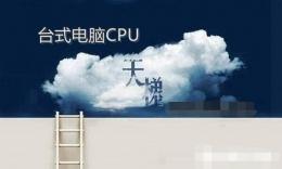 电脑cpu性能排行 2018cpu天梯图最新版