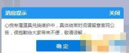 dnf12月心悦荣耀战场活动几号维护好 心悦专属道具发放时间介绍