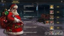 荒野行动圣诞节时装获取方法