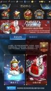 乱世王者圣诞试炼玩法介绍 圣诞试炼第一名攻略