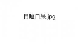 """.jpg""是什么意思 ""话后面加jpg""是什么梗"