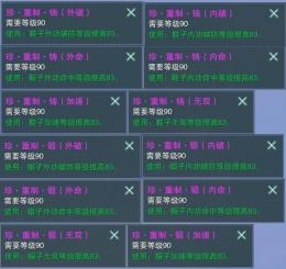 剑网3重制版新赛季新附魔:珍·重制 新附魔配方/属性一览