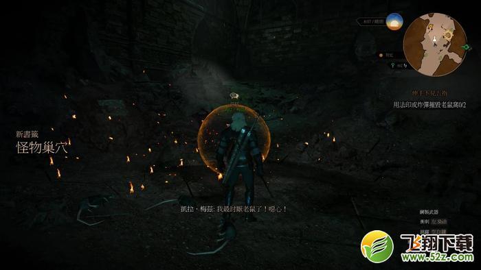 巫师3伸手不见五指任务怎么做_巫师3伸手不见五指任务图文攻略