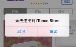 苹果iphone无法连接itunes解决教程