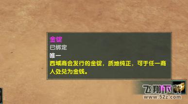 剑网3藏狐图纸获得_剑网3奇遇宠藏狐获取圆圆版v图纸图片