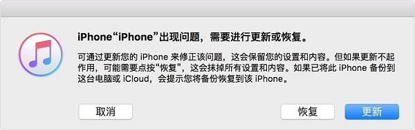 IPhone已停用连接ITunes
