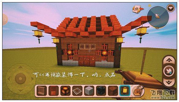 迷你世界古风房子制造教程