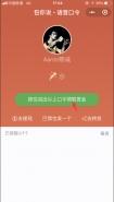 2018微信语音口令红包领取方法介绍