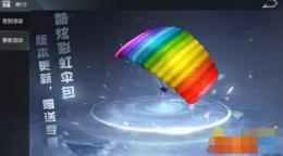 光荣使命彩虹降落伞在哪领取 彩虹降落伞领取10分3D方法 介绍
