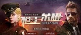 cf手游1月26日更新内容介绍 巅峰排位即将上线