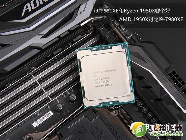 i9-7980XE和Ryzen 1950X哪个好_i9-7980XE和Ryzen 1950X评测对比
