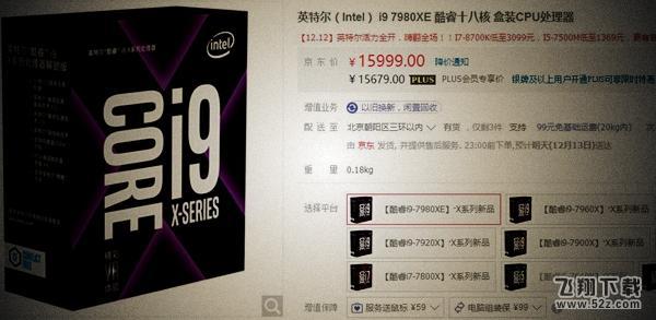 i9-7980XE和Ryzen 1950X哪个好 AMD 1950X对比i9-7980XE