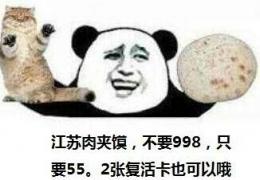 """""""江苏肉夹馍55""""是什么意思 """"江苏肉夹馍55""""是什么梗"""