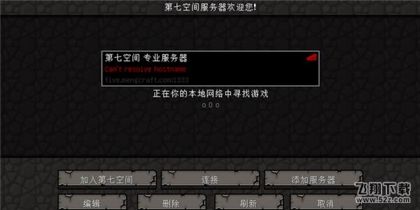 我的世界服务器重启方法_52z.com