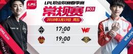 2018LPL春季赛1月19日OMG vs WE视频在哪看 2018LPL春季赛1月19日OMG vs WE比赛视频地址