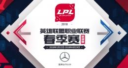 2018LPL春季赛1月19日FPX vs Snake视频在哪看 2018LPL春季赛1月19日FPX vs Snake比赛视频网址