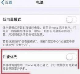 苹果iPhone性能模式在哪 苹果ios11性能模式怎么开启