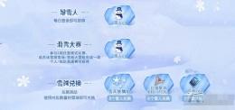 QQ飞车手游雪天使飘焰怎么获得 雪天使飘焰获得方法