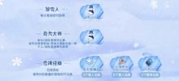 QQ飞车手游雪天使飘焰怎么得 雪天使飘焰获得方式介绍