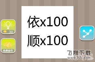【依乘以100顺乘以100成语】依乘以100顺乘以100是什么成语_疯狂猜成语依乘以100顺乘以100