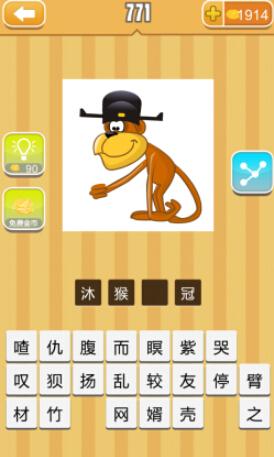 【猴子戴着官帽的成语】猴子戴着官帽是什么成语_疯狂猜成语猴子戴着官帽打一成语