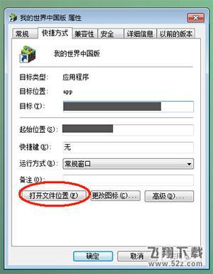 《我的世界》丢失.dll文件导致启动器无法启动解决方法