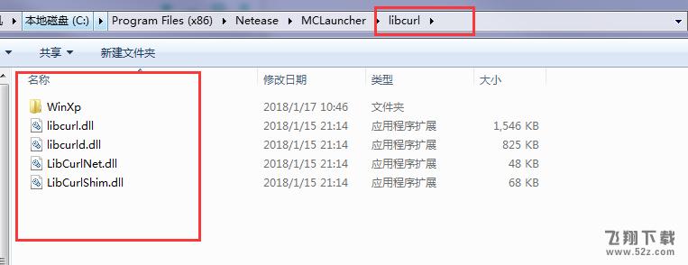 我的世界丢失.dll文件无法启动解决办法_52z.com