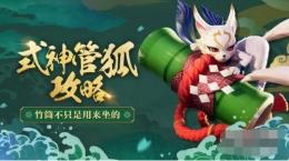 决战平安京管狐打野六神装攻略推荐