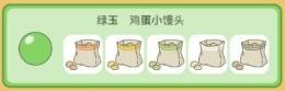 旅行青蛙饼干有哪些 旅行青蛙饼干馒头作用介绍