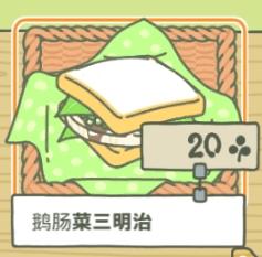 旅行青蛙鹅肠三明治作用效果