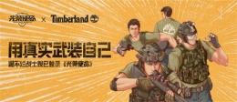 《光荣使命》携手Timberland 用真实武装自己