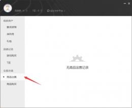 腾讯WeGame售卖个人道具方法教程