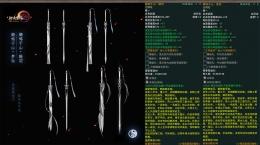 剑网3重制版95级小橙武属性介绍一览