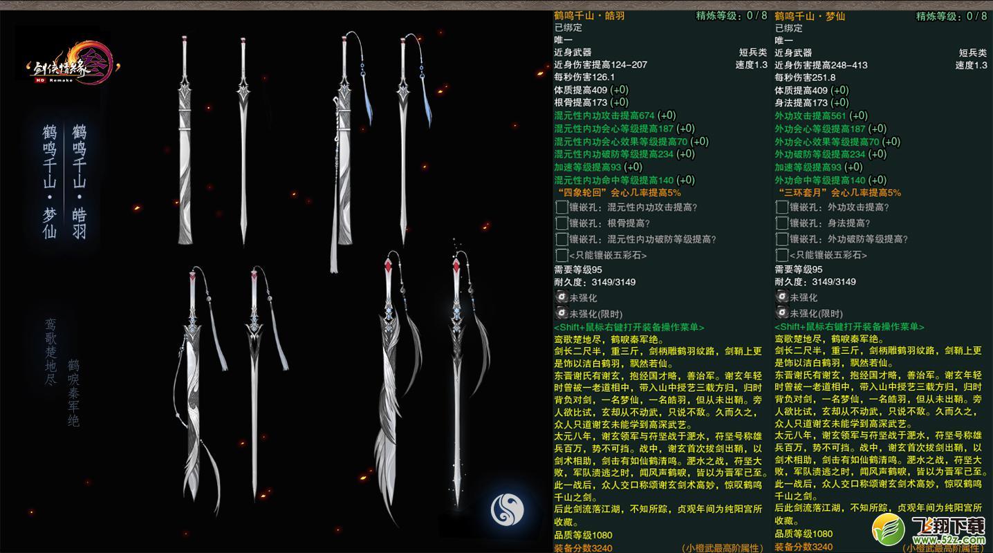 剑网395级小橙武怎么样_剑网3重制版95级小橙武属性介绍一览