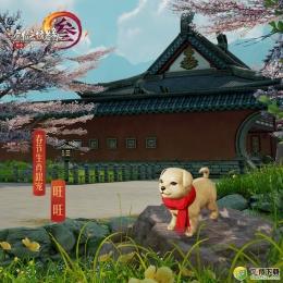 2018剑网三狗年春节活动