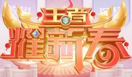 王者荣耀2018王者耀新春答题活动