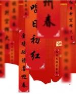 2018智能春联活动领实体春联方式教程