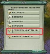 2018剑网3新春有缘人NPC位置一览