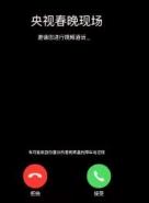 淘宝央视春晚电话怎么回事 淘宝央视春晚电话怎么关