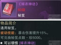 楚留香手游嫁衣神功怎么样吗 紫色通用秘笈属性技能介绍