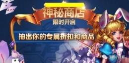 王者荣耀春节神秘商店哪些皮肤最值得买 春节神秘商店最佳皮肤购买推荐