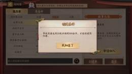 决战平安京阴阳寮玩法介绍