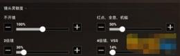 绝地求生刺激战场pc版灵敏度怎么调 最佳鼠标灵敏度设置