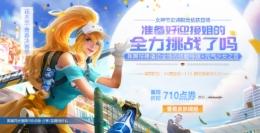 王者荣耀2018女神节最新福利活动