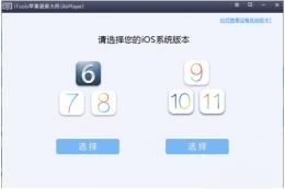 苹果itools录屏大师无法连接解决办法教程
