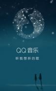 QQ音乐开启流量提醒教程